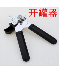 Can Opener 开罐器